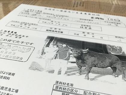 ふるさと納税 和牛