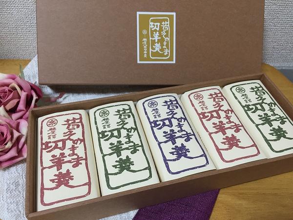ふるさと納税6回目は和菓子ようかん!少額、常温保存、賞味期限が長くておすすめ!