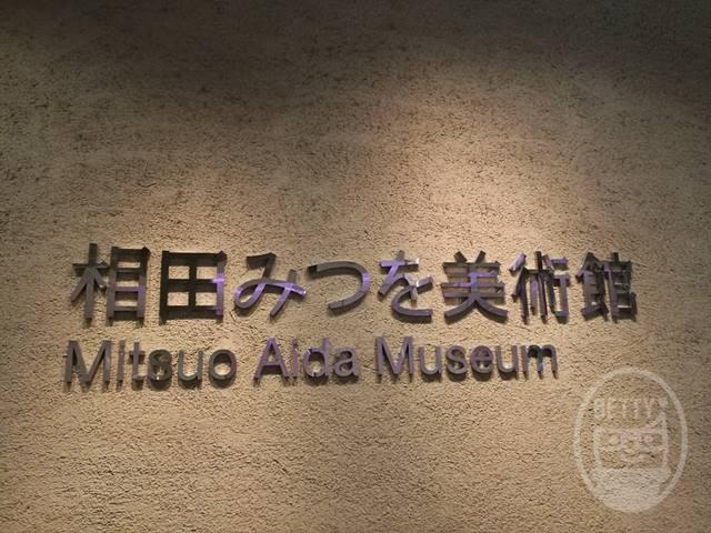 相田みつを美術館 感想