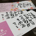 相田みつを美術館に行ってきた感想!おすすめする理由3つ