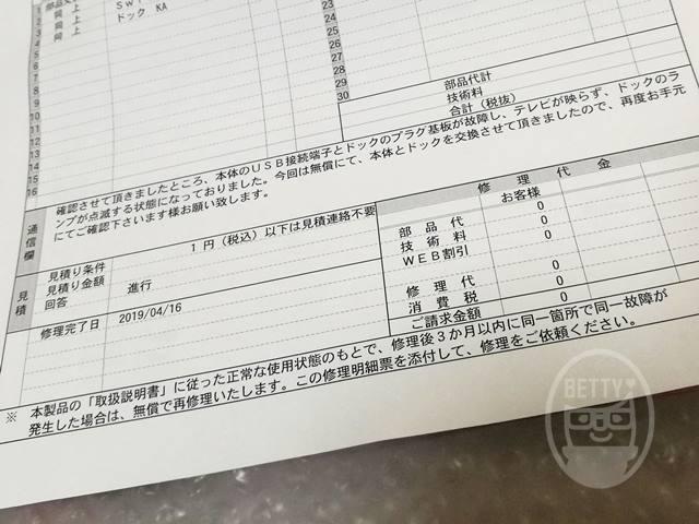 任天堂スイッチ故障3