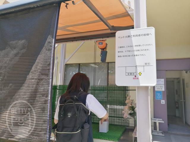 横浜市ペット火葬4