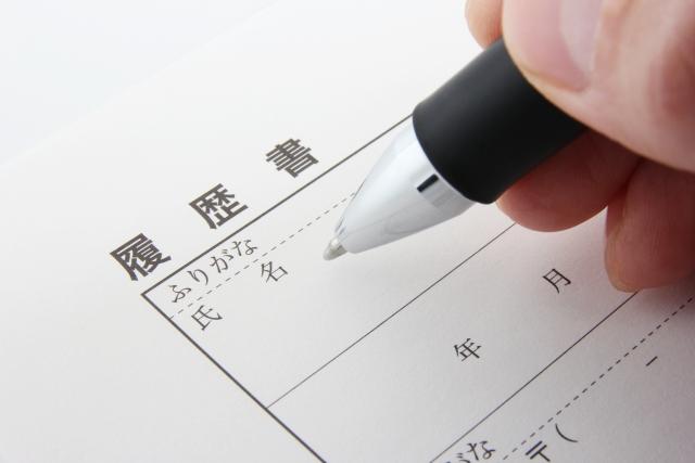 応募書類に●●を書いて大失敗:離婚後の就職活動